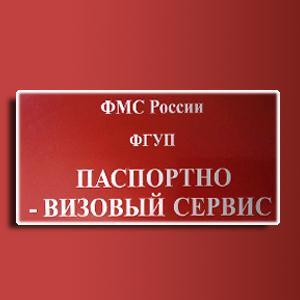 Паспортно-визовые службы Магарамкента