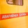 Аварийные службы в Магарамкенте