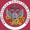 Налоговые инспекции, службы в Магарамкенте