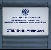 Отделения полиции в Магарамкенте
