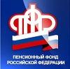Пенсионные фонды в Магарамкенте