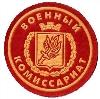 Военкоматы, комиссариаты в Магарамкенте